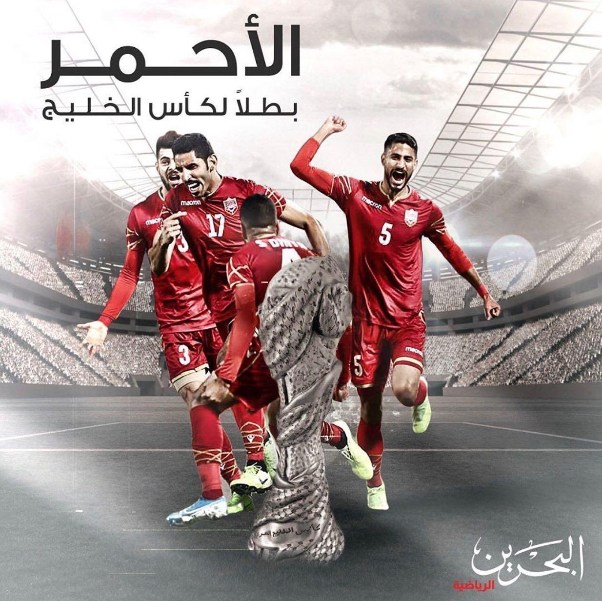 مبروك للبحرين وعسى هالفرحة دوم يا رب البحرين المنامة المحرق الرفاع المنتخب البحريني Event Divine