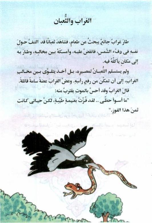 الغراب و الثعبان Learning Arabic Learn Arabic Language Arabic Books