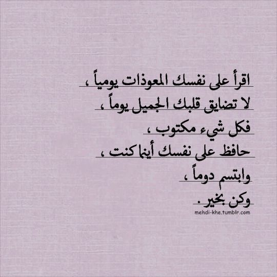 Pin By Misfe On Quotes اقتباسات Quotes For Book Lovers Words Quotes Positive Quotes