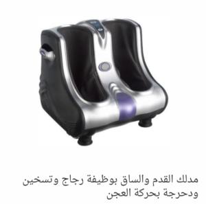 8423d7cd0 أجهزة المساج والساونا بأسعار خيالية وتخفيضات تصل إلى ٨٥٪ من موقع سوق  السعودية دوت كوم - إشتروا الآن