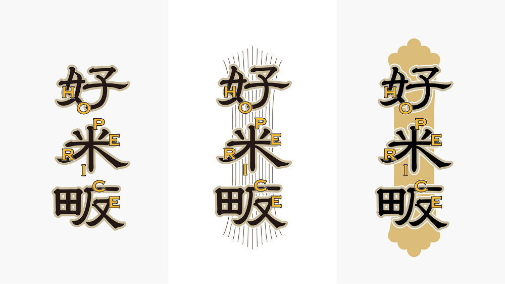 好米畈 VI,包装 on Behance in 2020 Brand packaging, Branding