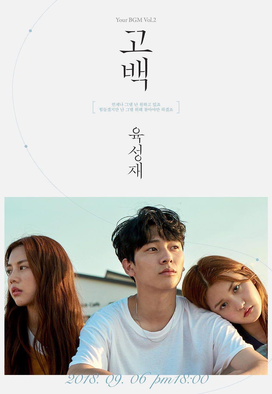비투비 육성재 강동원 주연 영화 늑대의 유혹 Ost 리메이크 고백 음원 9월 6일 발매 영화 연예인 유머
