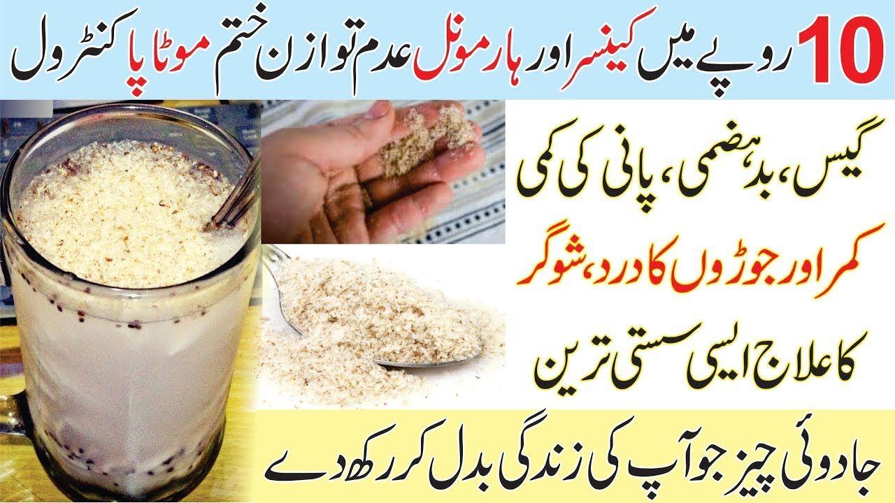 isabgol for weight loss urdu