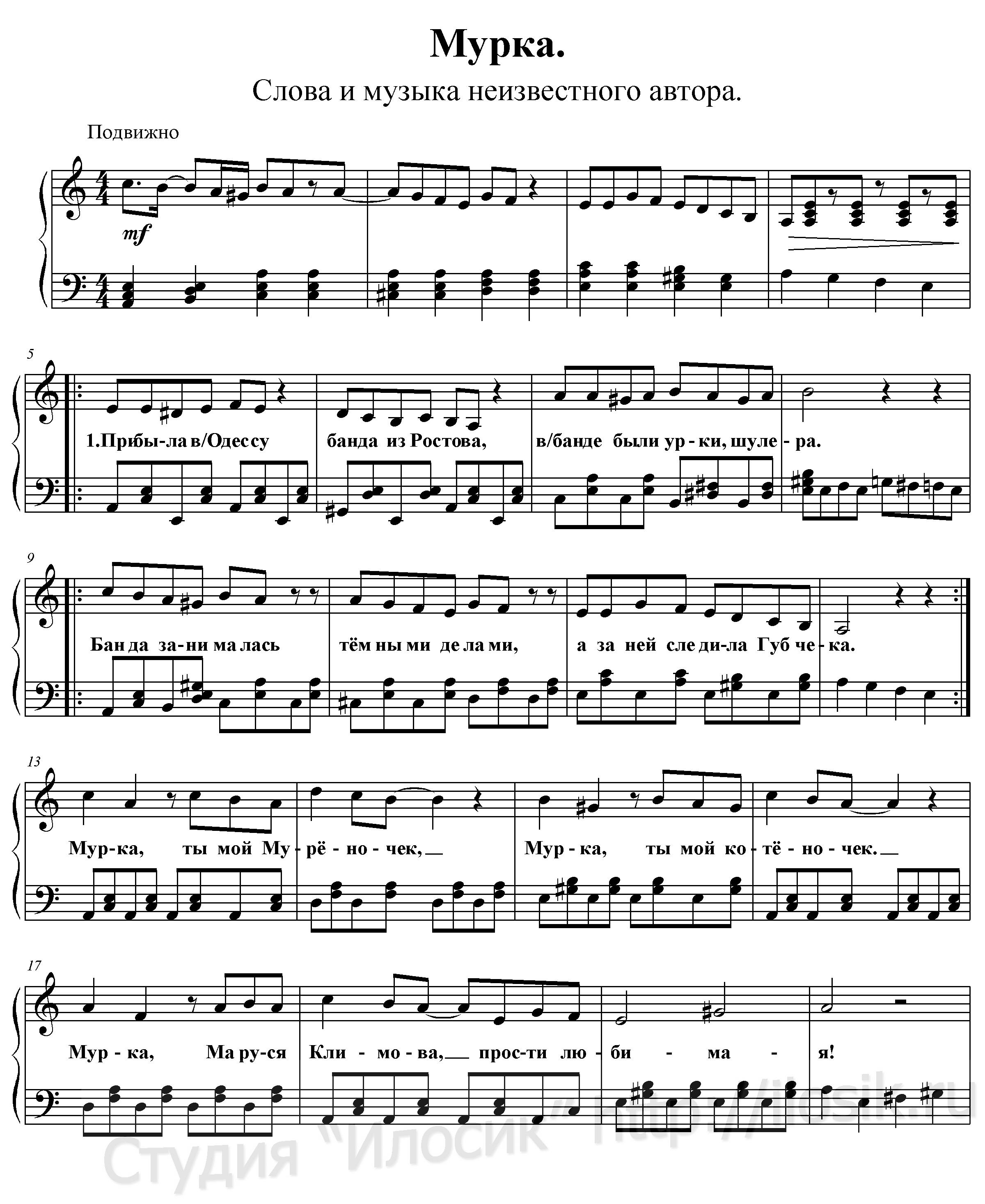 Image result for ноты для фортепиано современных песен с