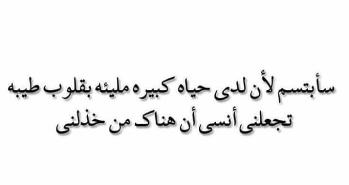وانت وحدك سندي وسبب بسمتي وسبب بسمه خفوقي True Words Arabic Words Words
