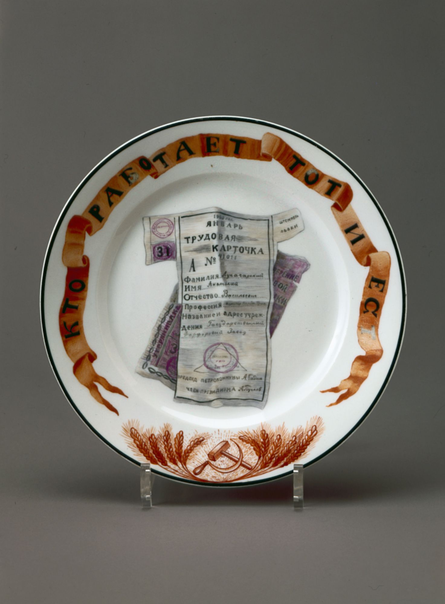 """Plate """"Food-Ration Card"""" with inspiration """"He who does not work neither shall he eat"""". V. Timofeev. State Porcelain Factory. 1920."""