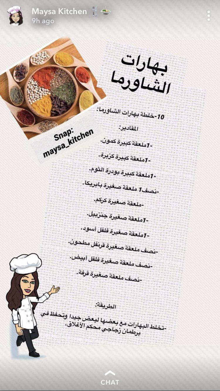 بهارات الكاري زاكي Cooking