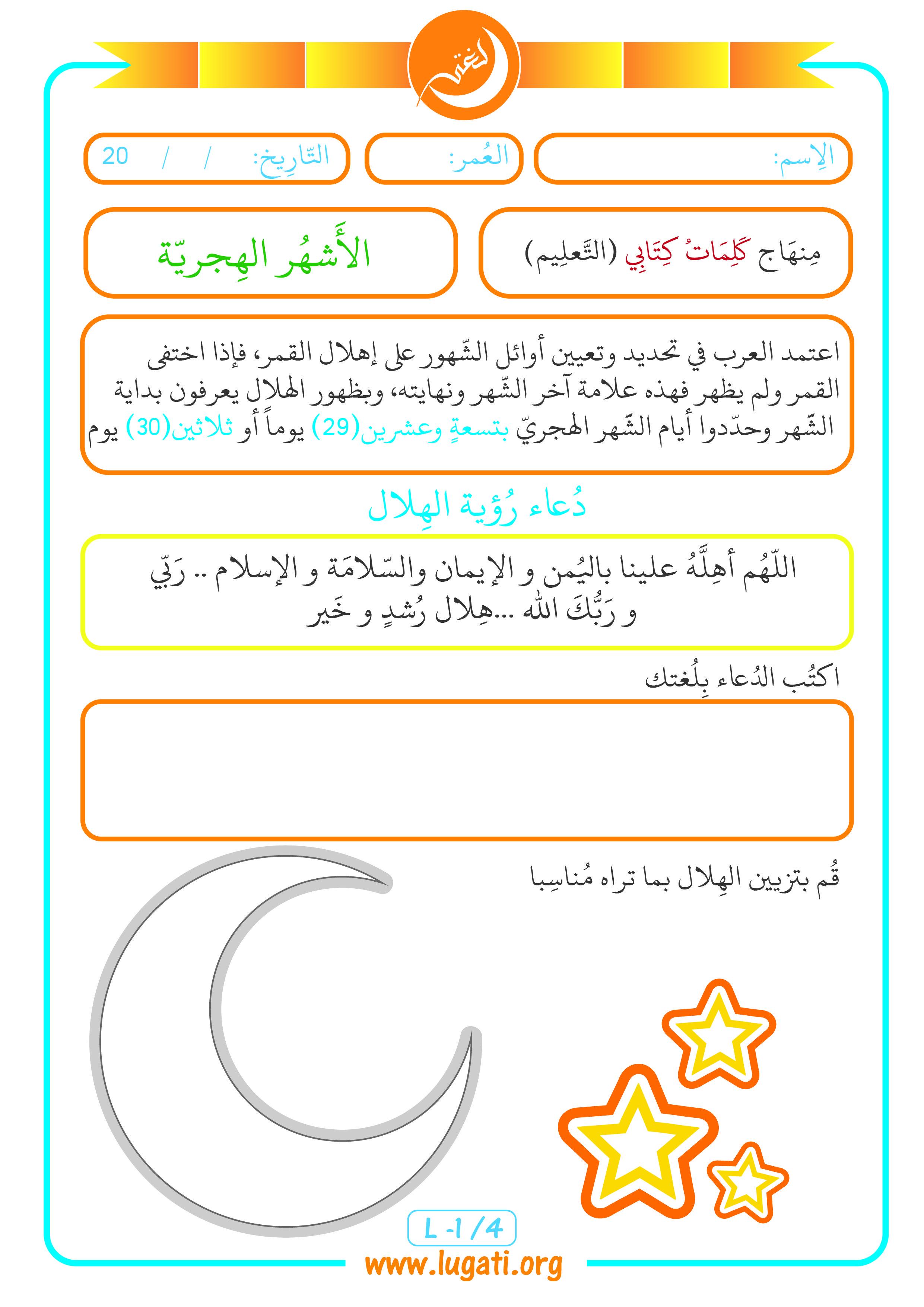 Hijri Months L1 Arabic Alphabet For Kids Hijri Months Islamic Kids Activities