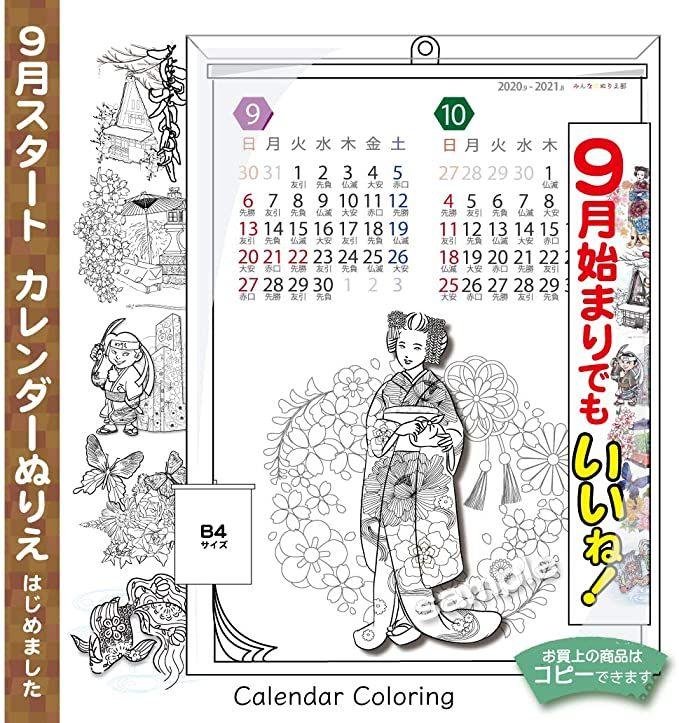 柄 カレンダー 2020 日
