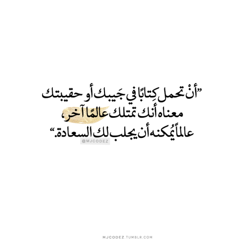 Mjcodez Arabic Quotes Quotes Arabic