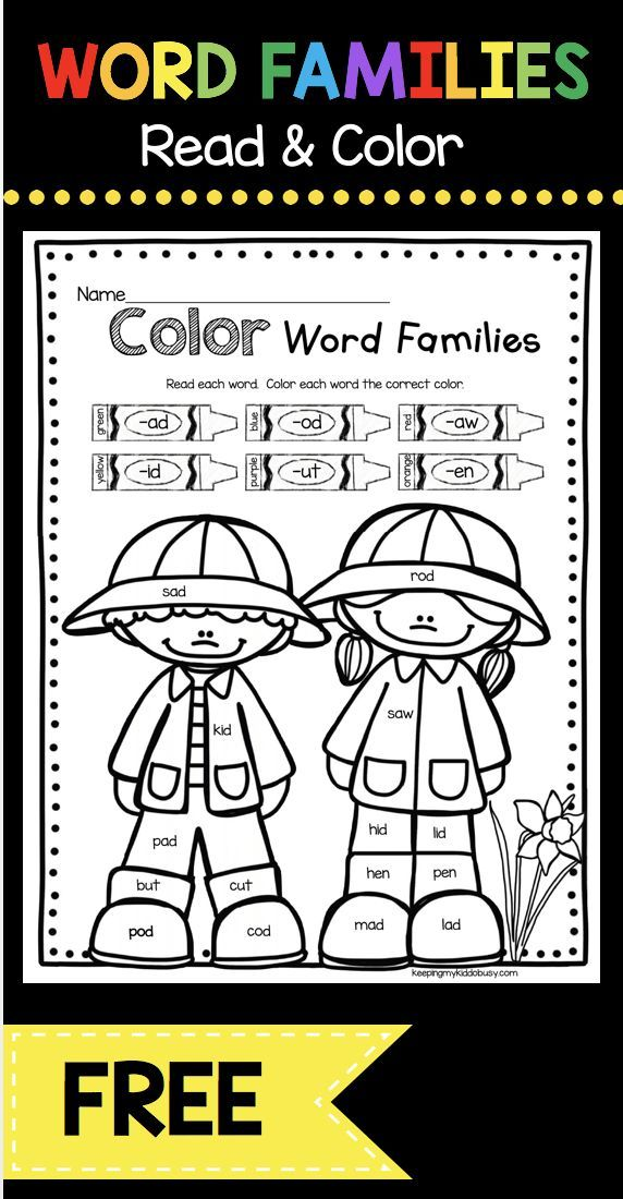 FREEBIE Word Families - CVC words - free worksheet - kindergarten ...
