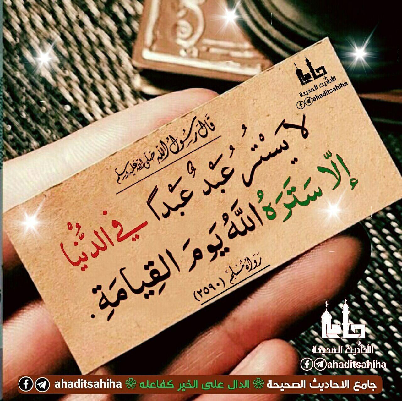 Pin By Nor Elhoda On احاديث صحيحه Islam Marriage Arabic Quotes Words