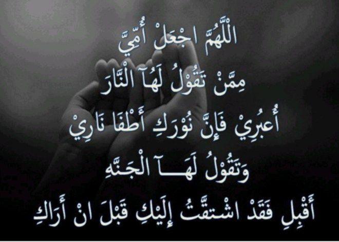صور ادعية دينية رائعة Arabic Calligraphy Math Calligraphy