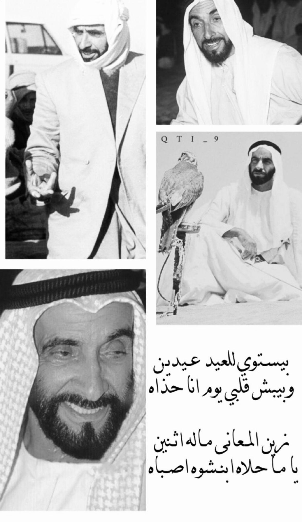 الشيخ زايد الله يغفر له Arabian Beauty Arabic Love Quotes Love Quotes