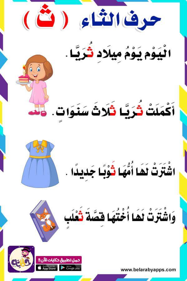 قصة حرف الثاء قصص الحروف العربية بالصور قصة حرف الثاء للاطفال بالعربي نتعلم Arabic Alphabet For Kids Arabic Kids Learning English For Kids