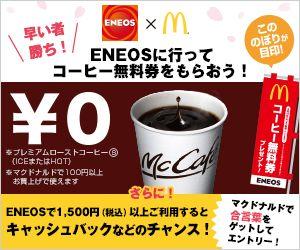 Eneos M 早い者勝ち Eneosに行って バナーデザイン デザイン