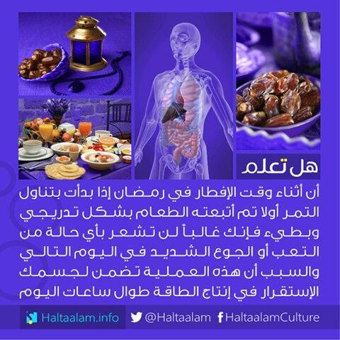 هل تعلم Islamic Phrases Life Facts Health Advice