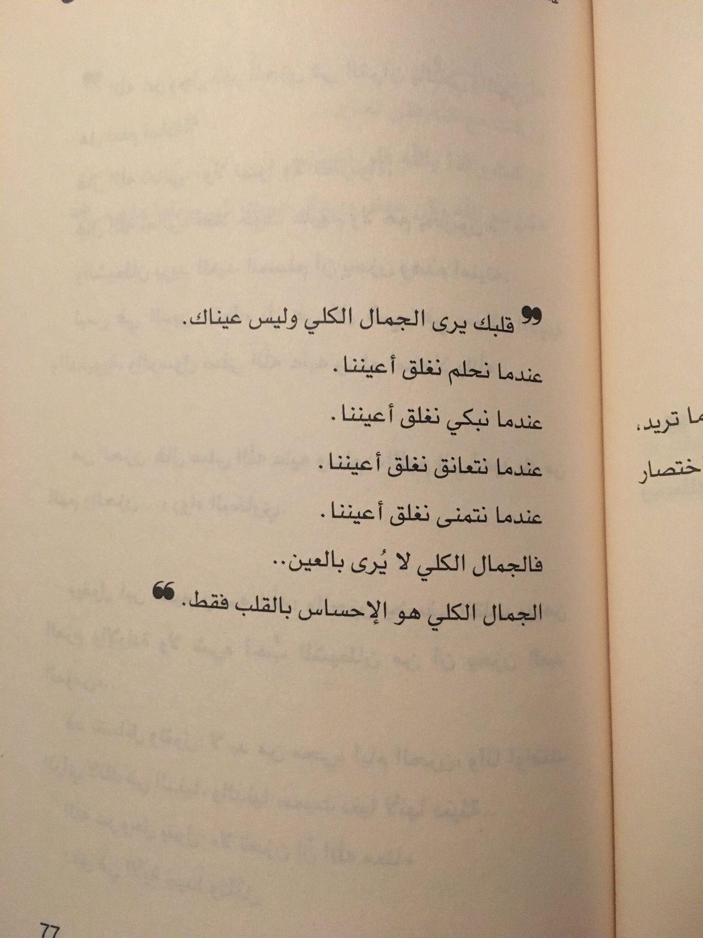 من كتاب فأطمئن Quotes Arabic Love Quotes Love Quotes