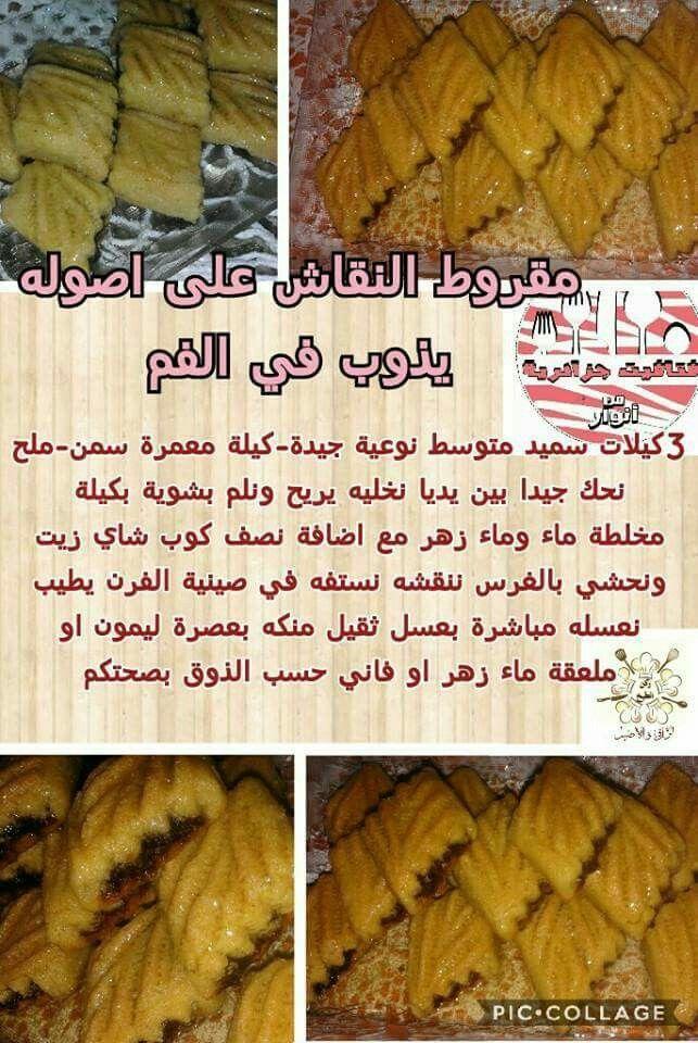 Pin By Gigi Gh On حلويات Recipes Tunisian Food Arabic Food