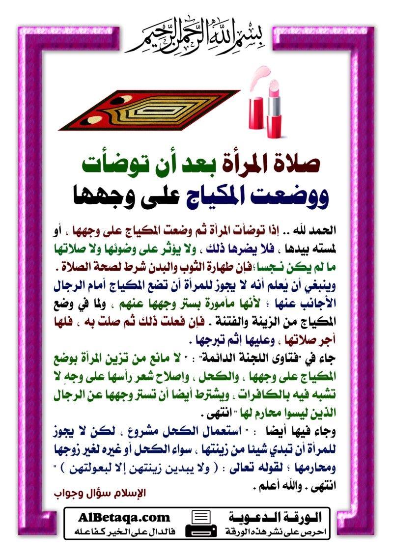 صلاة المراة بعد أن توضأت ووضعت المكياج Learn Islam Islamic Information Islamic Teachings