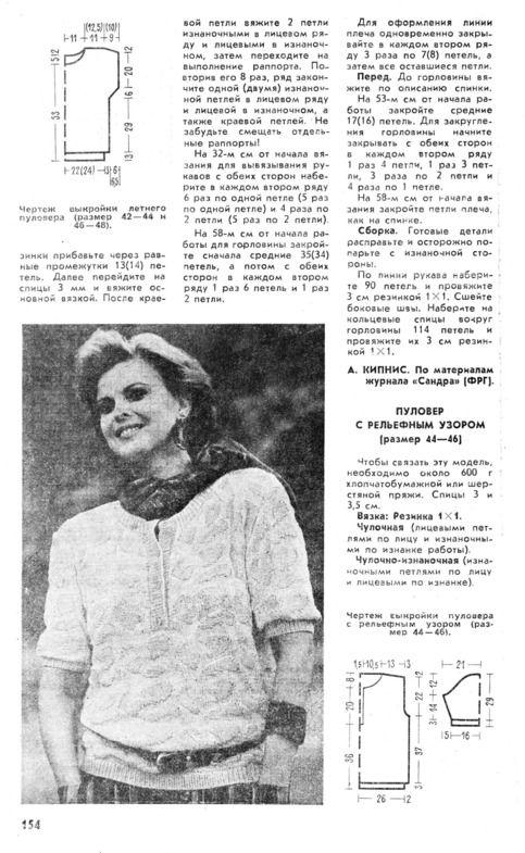 вязание из старых журналов наука и жизнь фото 26 2 вязание