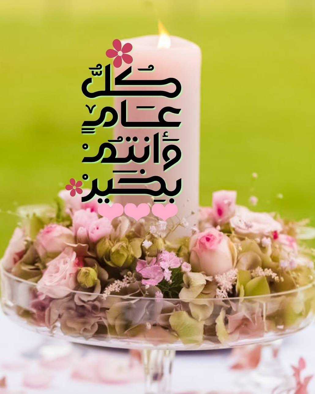 Pin By رغــــــد On عـيـد سعـيــد Birthday Cake Cake Desserts