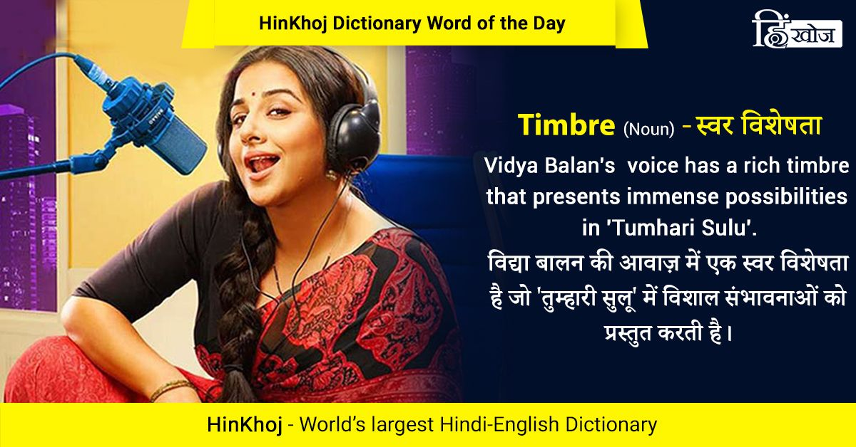 Pin by HinKhoj on Latest HinKhoj Word of the Day