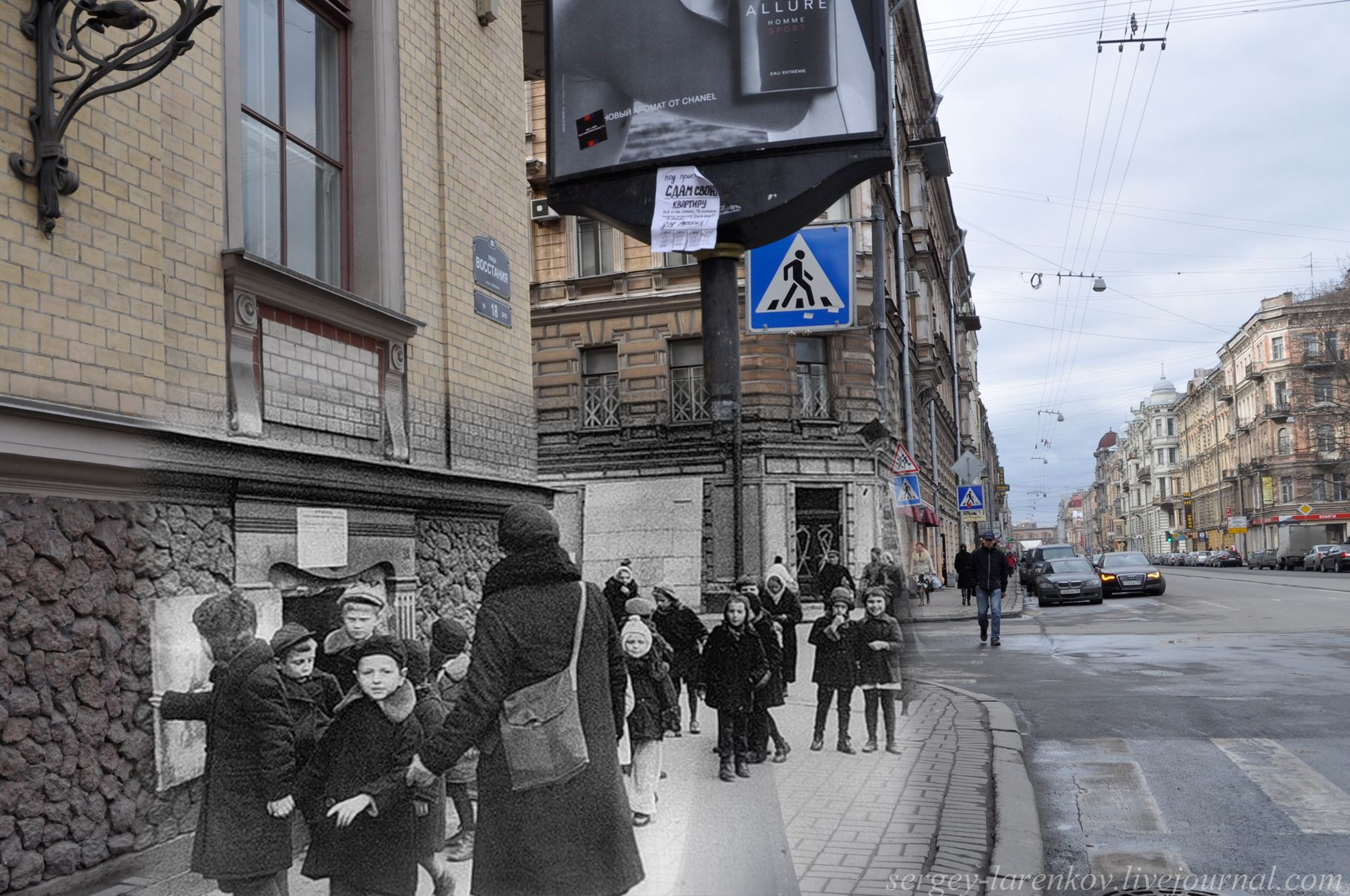 Leningrad 1941 / St.Petersburg 2012 Vosstaniya st./Kovenskiy st. Children of besieged Leningrad.