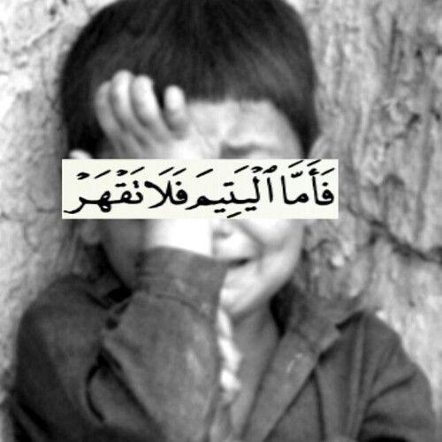 فأما اليتيم فلا تقهر Quran Quotes Quran Verses Islam