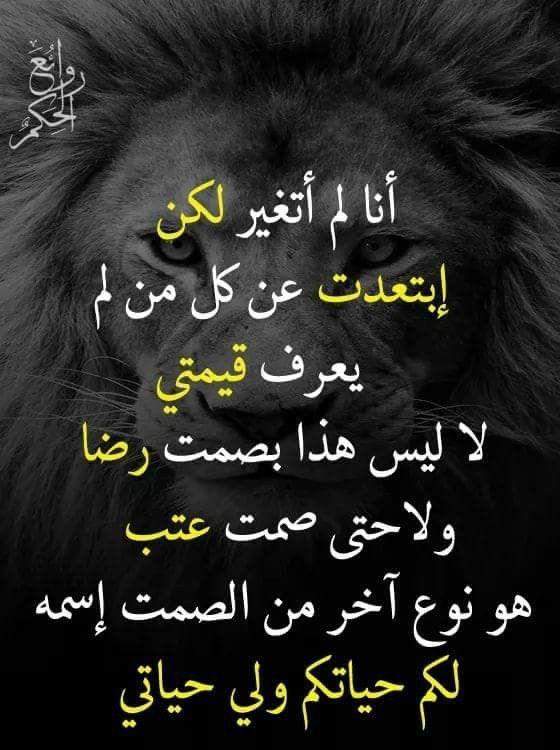 لكم حياتكم ولي حياتي Arabic Quotes Life Quotes Quotes