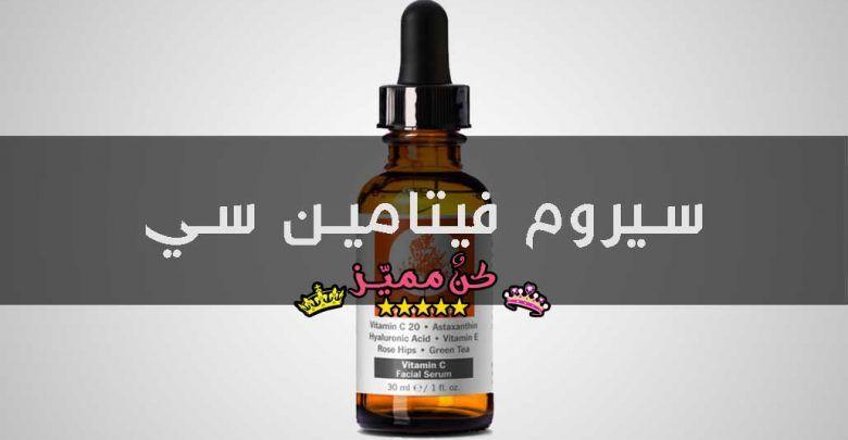 خلطة سيروم فيتامين سي وفوائدها للبشرة و مكافحة الشيخوخة و إخفاء التجاعيد Vitamins Vitamin C Serum Vitamin C