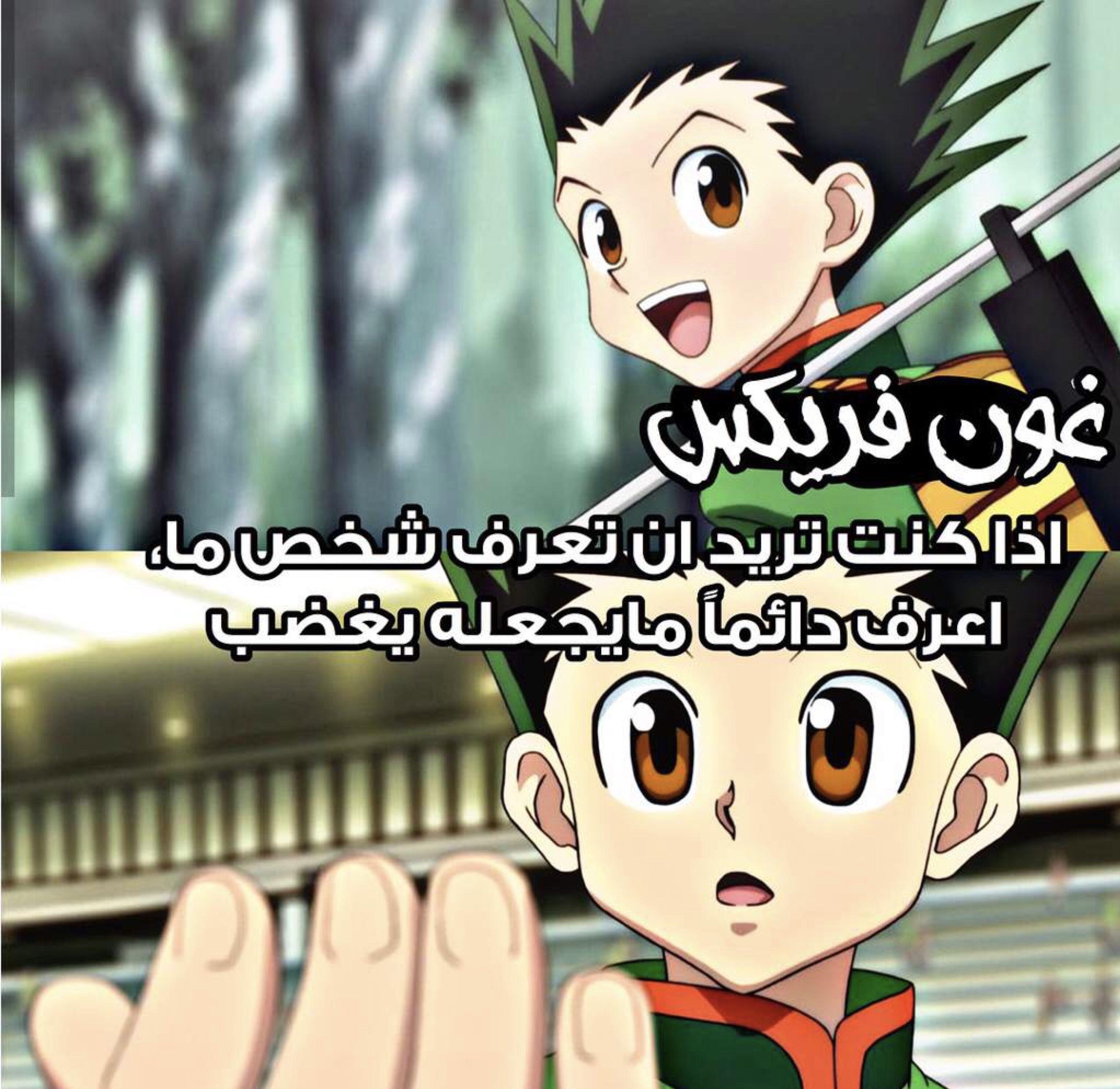 Pin By Hiba On Anime Cute Galaxy Wallpaper Cartoon Quotes Beautiful Arabic Words