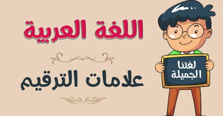 علامات الترقيم تعريفها واهميتها في اللغة العربية Verb Examples Arabic Lessons Learning Arabic