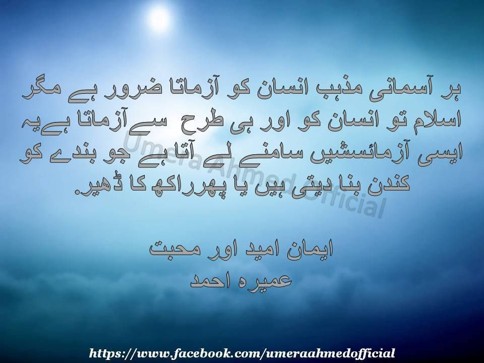Umera Ahmed Shayari: Novel: Emaan Umeed Aur Mohabbat Writer: Umera Ahmed