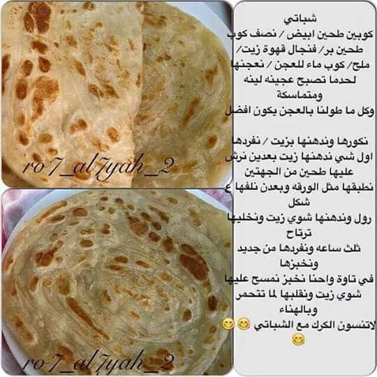 عيش شباتى Food Receipes Food Arabian Food