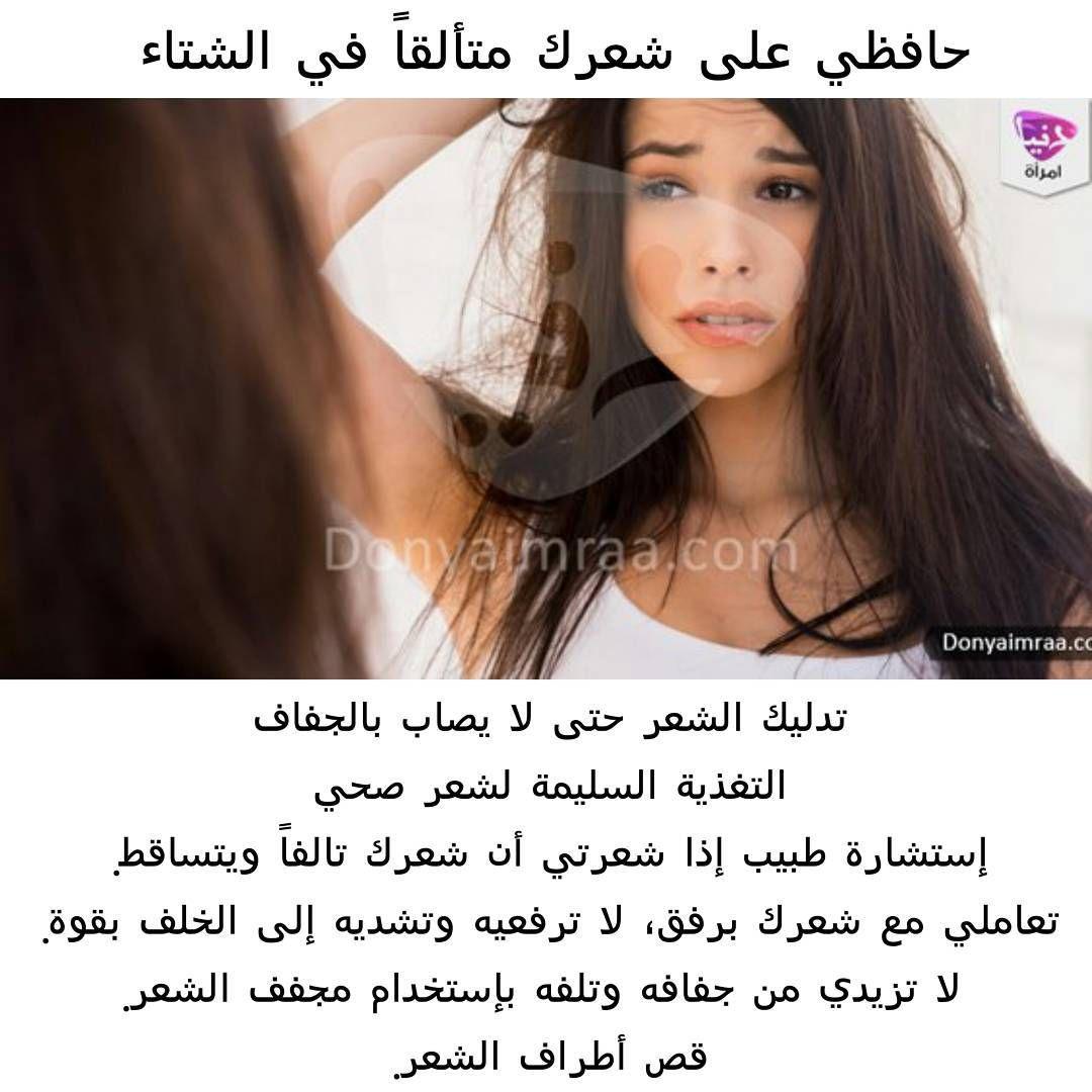 Donya Imraa دنيا امرأة On Instagram حافظي على شعرك متألقا في الشتاء شعر شعرك الشعر العناية بالشعر قشرة الشعر سقوط الشعر دنيا امر Kids Corner Aeg