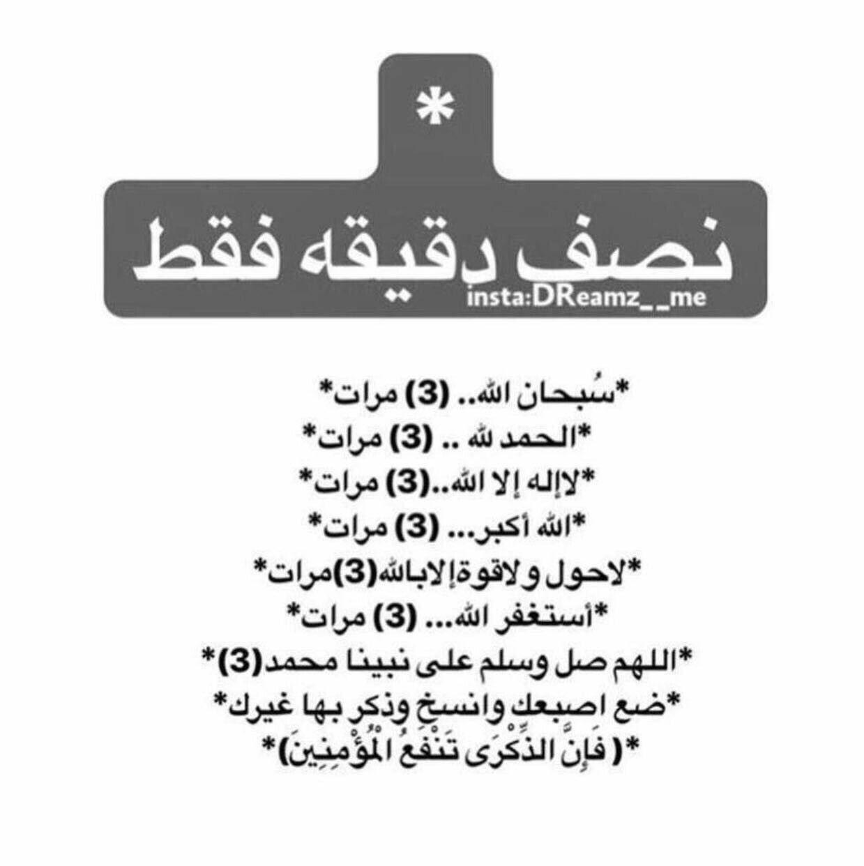 نصف دقيقه لا اله الا الله عدد ماكان وعدد مايكون وعدد الحركات والسكون Highway Signs Insta Islam