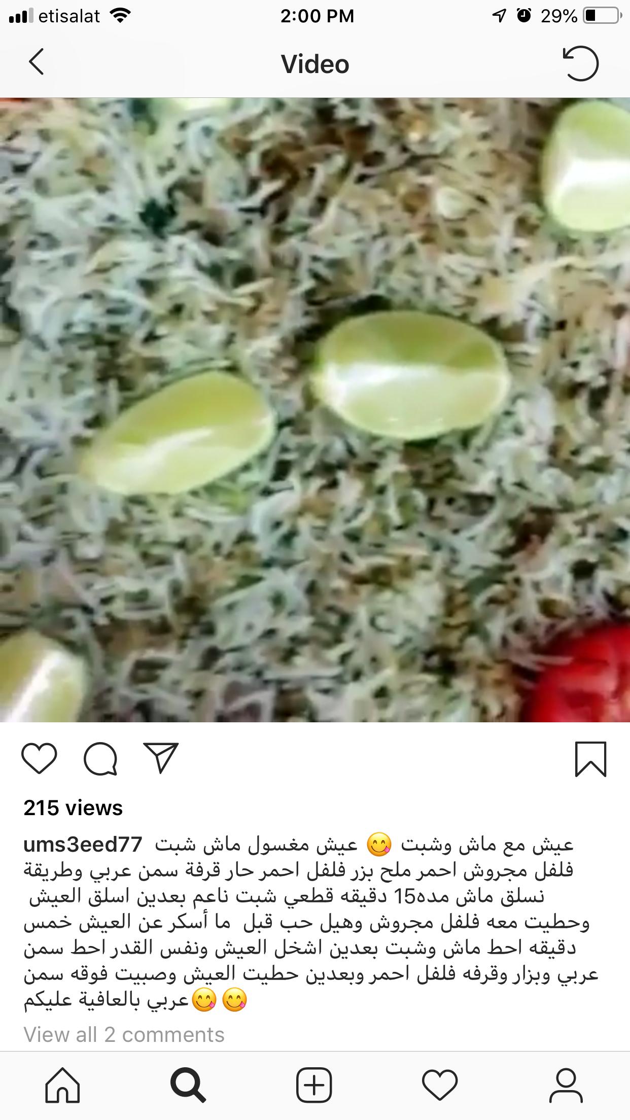 Pin By Maryam Alali On الرز Arabic Food Food Recipes