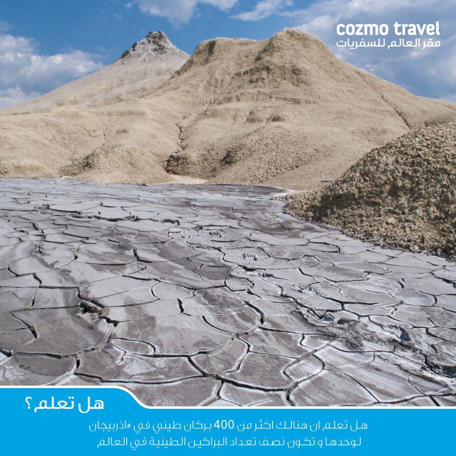 هل تعلم ان هنالك اكثر من 400 بركان طيني في اذربيجان لوحدها و تكون نصف تعداد البراكين الطينية في العالم م Popular Travel Destinations Popular Travel Travel