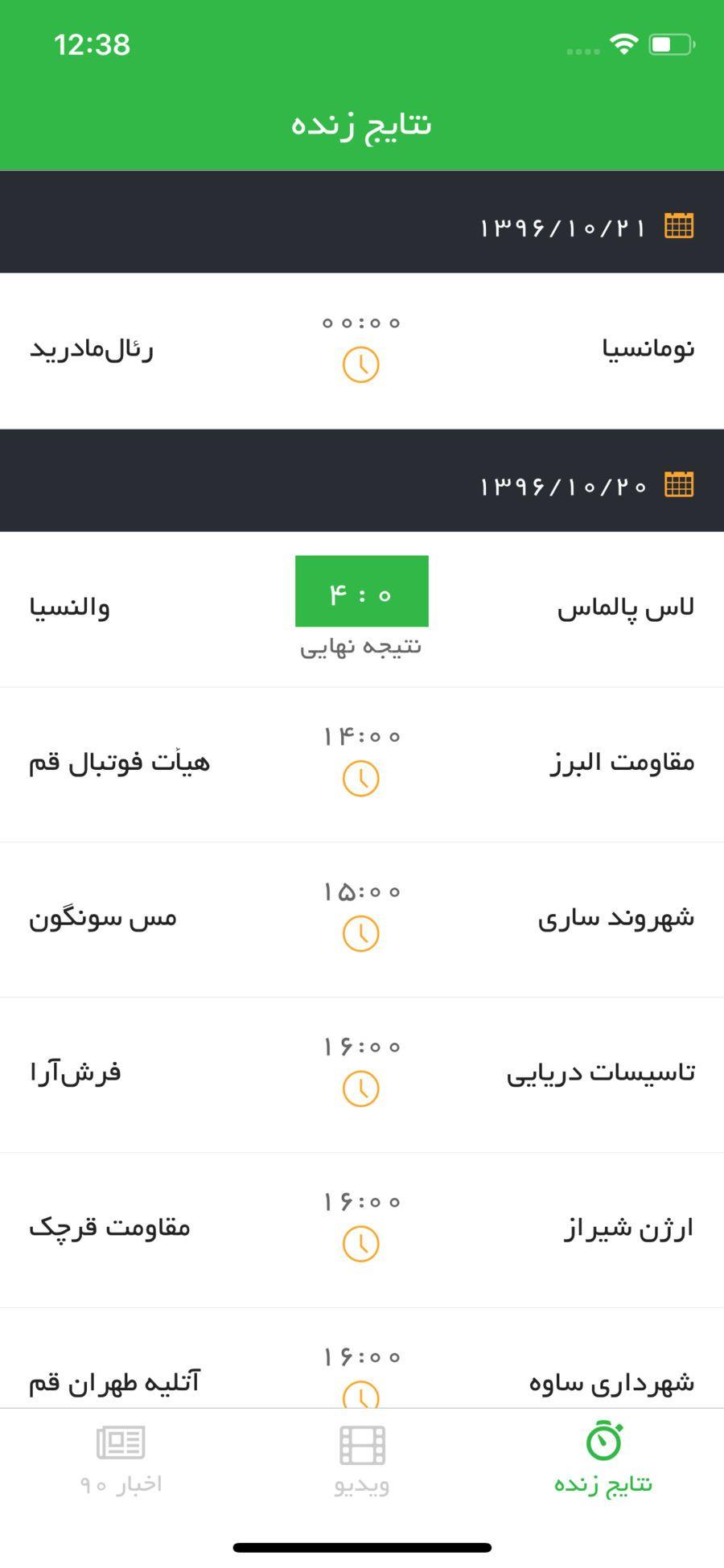 Navad (90) NewsSportsappsios App, Game design, Ipod