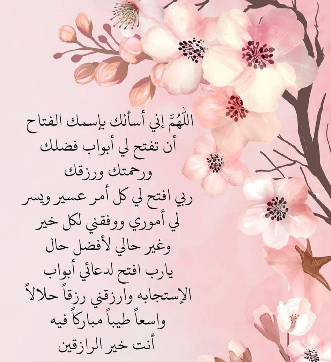 أدعية و أذكار تريح القلوب تقرب الى الله Islamic Quotes Duaa Islam Islam Hadith