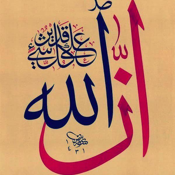 رياض العبدالله حفظه الله لاااايك رووووعة جماااال Islamic Calligraphy Calligraphy Art Arabic Calligraphy