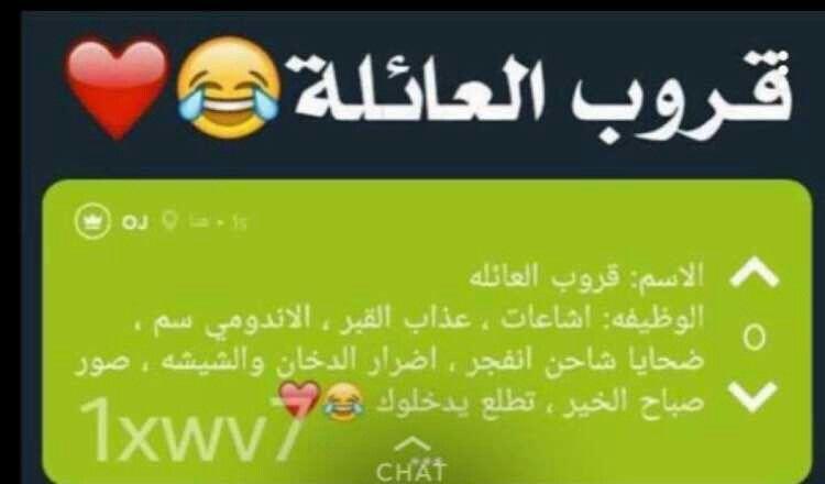 Pin By La Reina Aya On فضفضه شويه حكي Funny Words Funny Arabic Quotes Arabic Funny