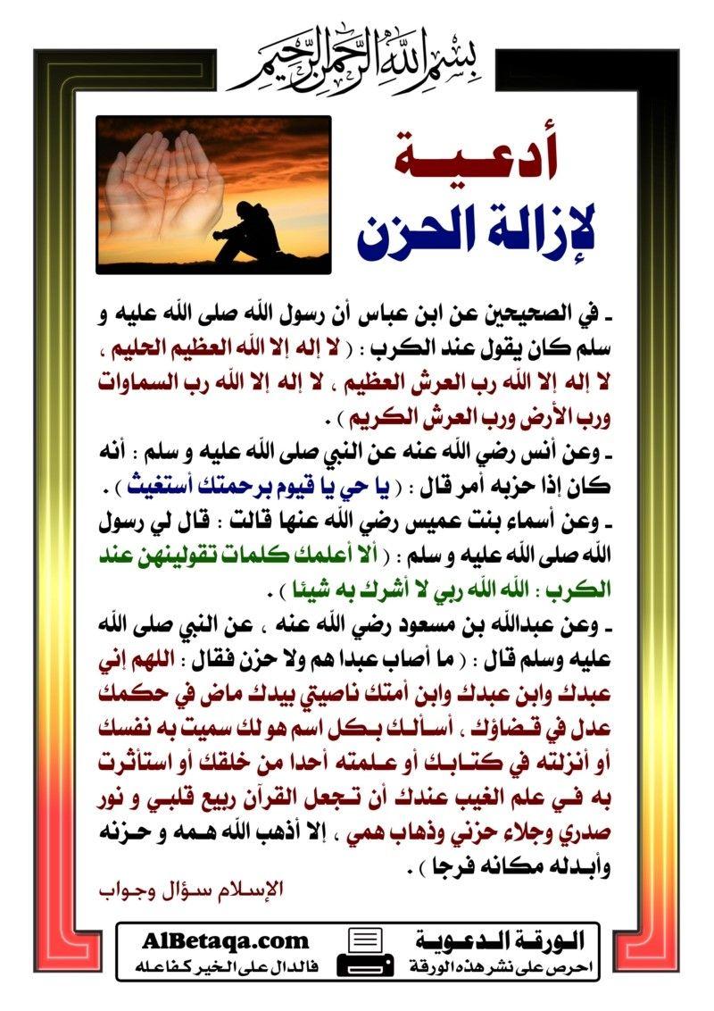 أدعية لإزالة الحزن دعاء Islam Salaah Quran