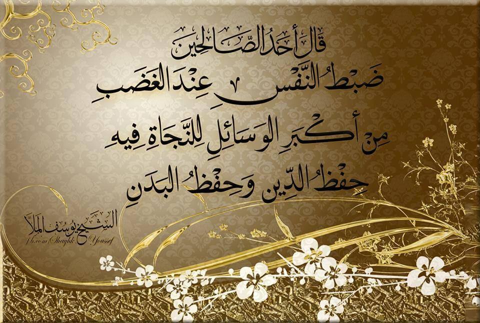 ضبط النفس عند الغضب نجاة Arabic Calligraphy Calligraphy Art