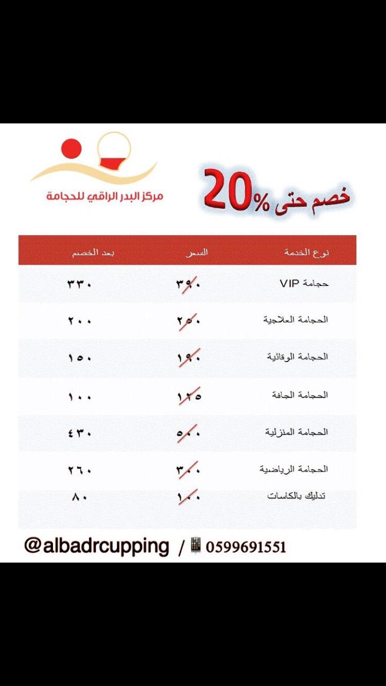 معلومات عن الاإعلان أم أحمد للحجامة مكة المكرمة زيارات منزلية