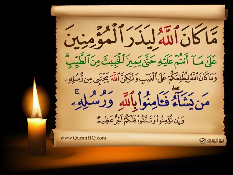 اية من كتاب الله Holy Quran Novelty Sign Arabic Calligraphy