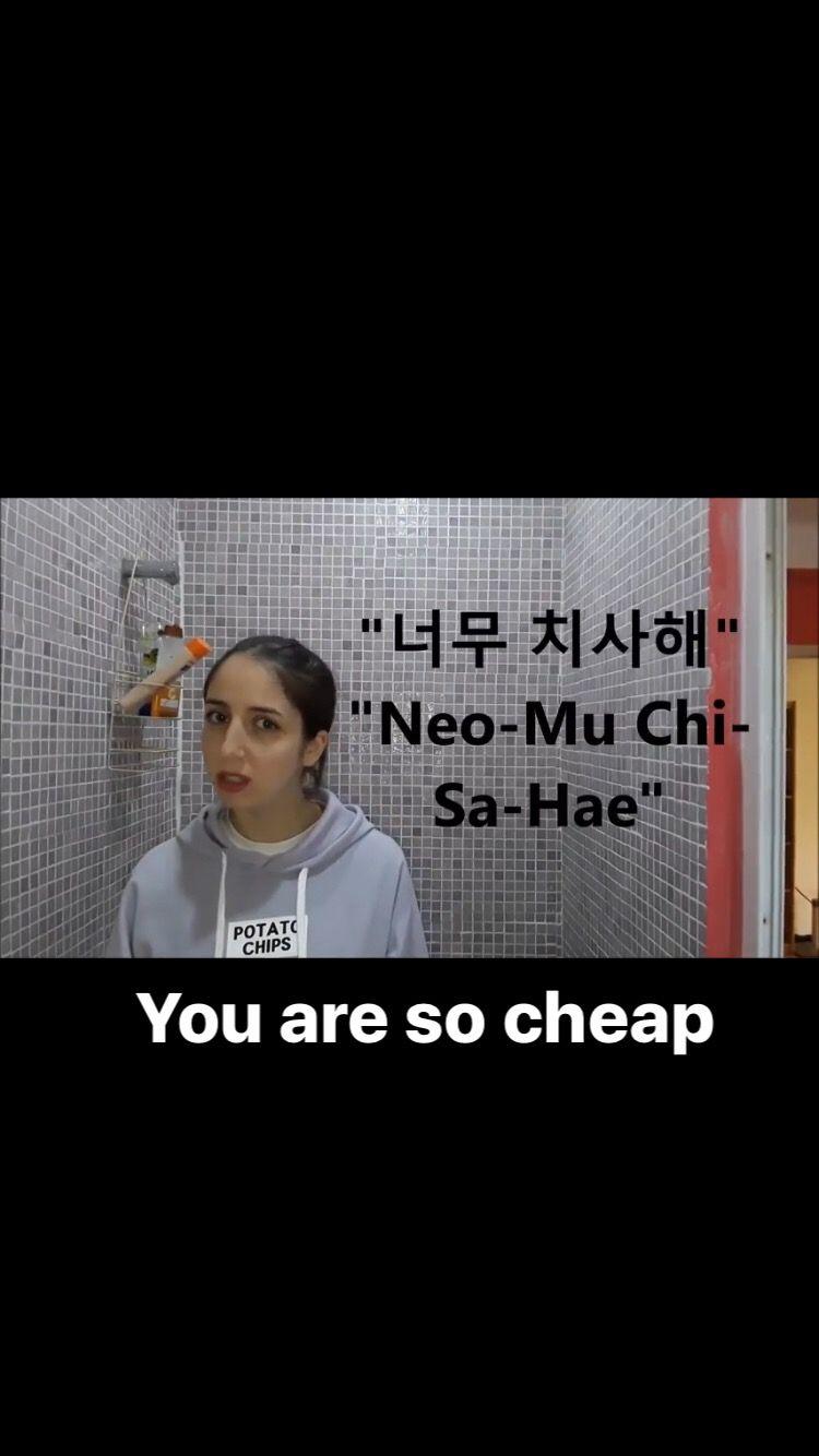 Pin By Neelab Nabi On Korean Language Korean Language Learning Korean Words Learn Hangul