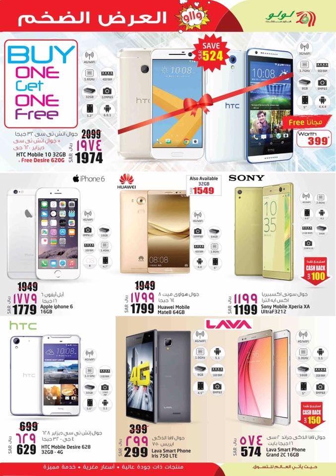 عروض لولو الخبر اليوم 6 ربيع الاول 1438 الموافق 5 12 2016 Get One Stuff To Buy Iphone 6