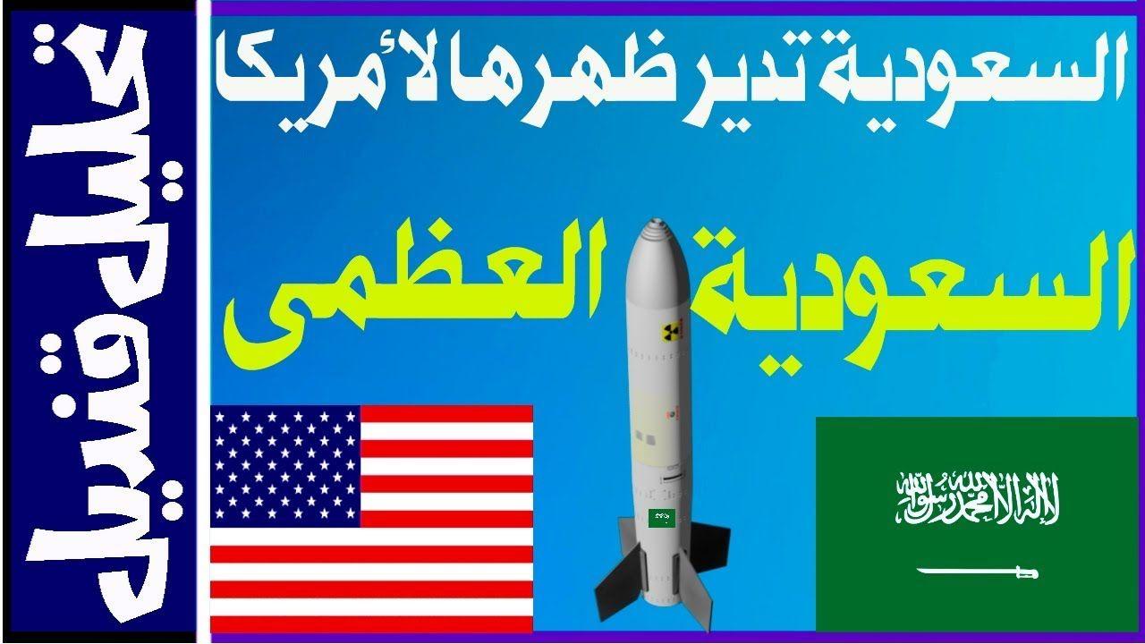 سر الصواريخ النووية السعودية Company Logo Tech Company Logos Ibm Logo